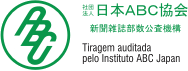 Tiragem auditada pelo Instituto ABC Japan